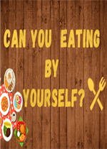 Can you eating by yourself 中文版
