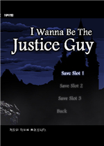 I wanna be the justice guy