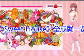 《Sweet House》全成就一览