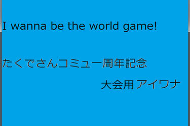 I wanna be the world game