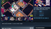 Steam每日特惠:太空策略游戏《Out of Space》减34%现33元